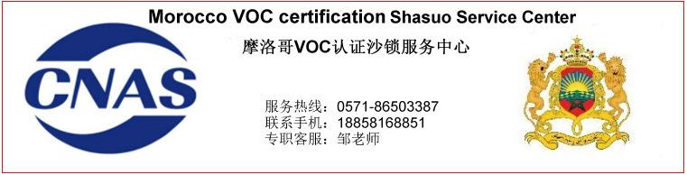 摩洛哥VOC认证|摩洛哥VOC认证沙锁咨询服务中心