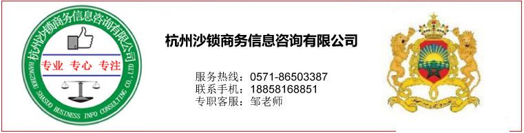 杭州沙锁商务信息咨询有限公司